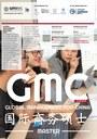 master gmc 20-21